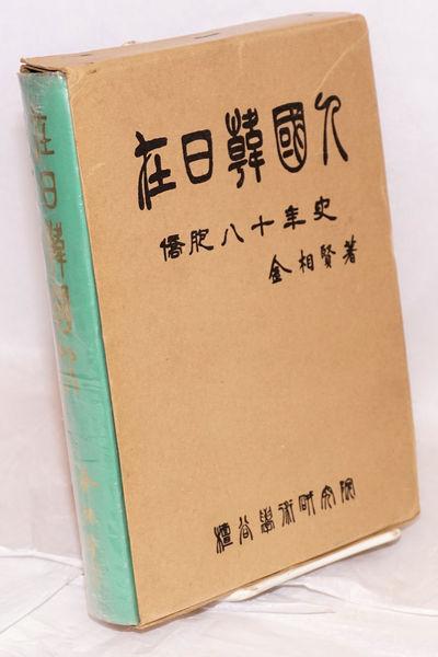 Seoul: Tan'gok Haksul Yŏnguwŏn: Parhaengch'ŏ Ŏmungak, 1969. 499p., very good hardcover in slipca...