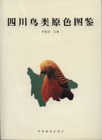 image of [The Colour Handbook of the Birds of Sichuan]