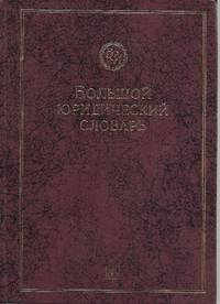 Bolshoi (Large) Legal Dictionary (Russian Language)