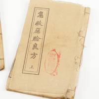 image of [Three Qing Dynasty first aid and medical manuals]