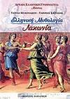 Hellenike mythologia: Lakonia
