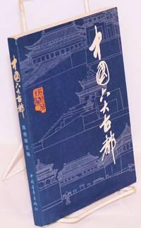 image of Zhongguo liu da gu du  中國六大古都