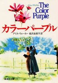 image of The Color Purple [Japanese Edition]