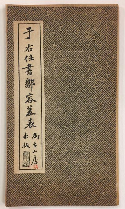 Shanghai: Shang wu yin shu guan, n.d.. 24-panel accordion-folded facsimile of Yu Youren's calligraph...