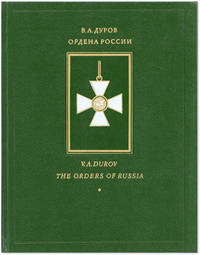 [Text in Russian] Ordena Rossii / The Orders of Russia