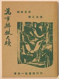 Wan shi bian bo chi du  萬事辯駁尺牘 by Wu Ruishu  吳瑞書 - 1952 - from Bolerium Books Inc., ABAA/ILAB (SKU: 223953)
