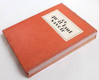 Ce qu'il faut savoir pour ne pas passer pour une andouille, encyclopédie à l'usage des grands enfants
