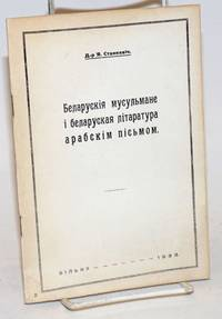 Belaruskija musul'mane i belaruskaja litaratura arabskim pis'mom