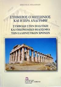 image of  Evemeros ho Messenios kai he hiera anagraphe