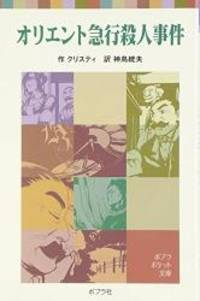 image of Murder on the Orient Express (Japanese Edition)