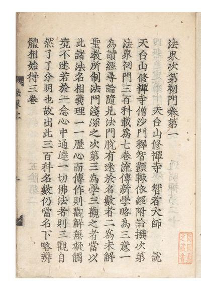 Ten columns, 20 characters per column. 34; 33; 42 folding leaves. 8vo (270 x 193 mm.), orig. pale br...