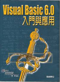image of Visual Basic 6.0 (Chinese Language)