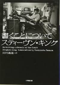 image of On Writing: A Memoir of the Craft (Japanese Edition)