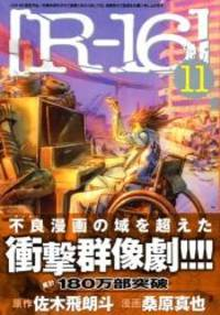 R 11 to 16 (Young Magazine Comics) (2007) ISBN: 406361560X [Japanese Import]
