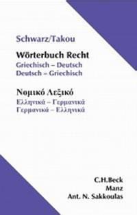 Worterbuch Recht: Griechisch - Deutsch, Deutsch - Griechisch