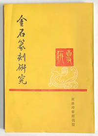 Jin shi zhuan ke yan jiu  金石篆刻研究 by Li Jian  李健 - 1965 - from Bolerium Books Inc., ABAA/ILAB (SKU: 222785)