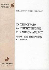 Ta cheirographa psaltikes technes tes nesou Androu - Analytikos perigraphikos catalogos