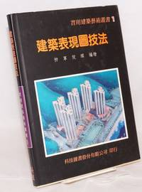 image of Jian zhu biao xian tu ji fa  建築表現圖技法