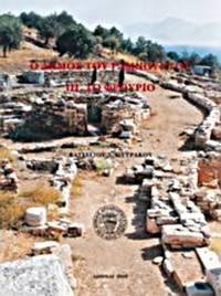 image of Ho Demos tou Ramnountos - III. To Phrourio