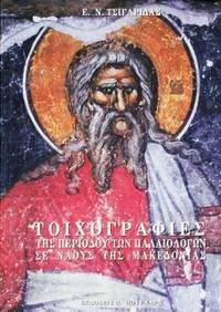 Toichographies tes periodou ton Palaeologon se naous tes Macedonias
