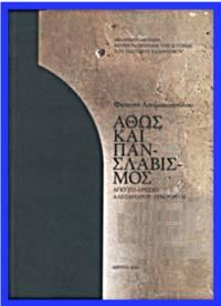 image of Athos kai panslavismos - Apo to archeio Alexandrou Lycourgou