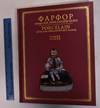 View Image 3 of 9 for Farfor zavoda A.M. Miklashevskogo (Porcelain of the A.M. Miklashevsky Factory) Inventory #173638
