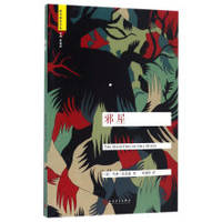 Outside serial: evil(Chinese Edition)