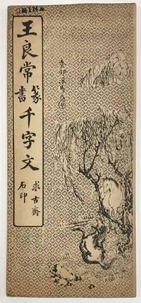 image of Wang Liangchang zhuan shu qian zi wen  王良常篆書千字文