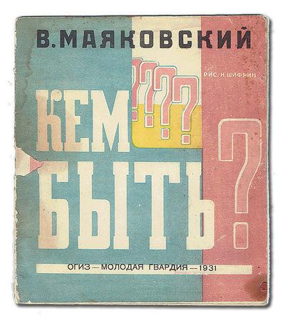 : OGIZ - Molodaia Gvardiia, 1931. Third Edition. Octavo (22cm); four-color printed wrappers, stapled...