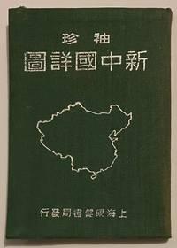 Youxiu xin zhongguo xiang tu 袖珍新中国详图