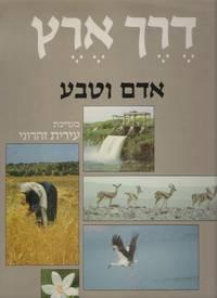 Derech Eretz - Man and Nature (in Hebrew)