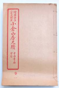 Xiao cang shan fang chi du