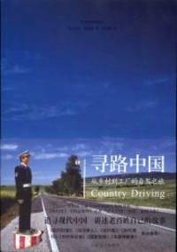 Country Driving: A Journey Through China from Farm to Factory(Chinese Edition)(Old-Used)