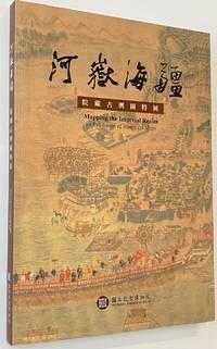 image of He yue hai jiang: yuan cang gu yu tu te zhan 河嶽海疆: 院藏古輿圖特展