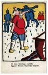 Patriotic Propaganda Postcard With Verse by Vladimir Mayakovsky [Russian Avant-Garde]