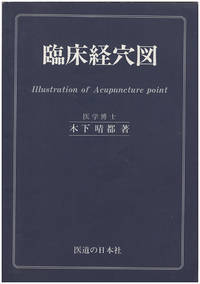 Illustration of Acupuncture Point