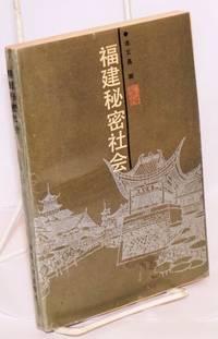[Secret societies of Fujian] Fujian mimi shehui  福建秘密社会