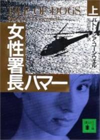 image of Isle of Dogs [Japanese Edition] (Volume # 1)