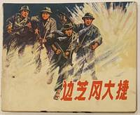 image of Bian zhi feng da jie 边芝风大捷
