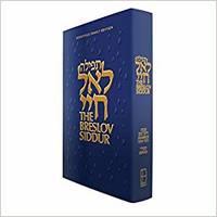 The Breslov Siddur - Shabbos/Yom Tov - Nusach Sefard (English/Hebrew)