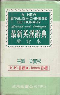 image of The New English-Chinese Dictionary for Middle Schools (Revised and Enlarged)