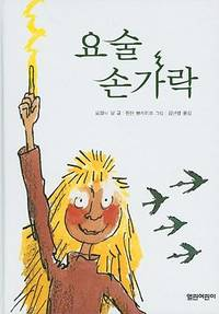 image of The Magic Finger (English and Korean Edition)