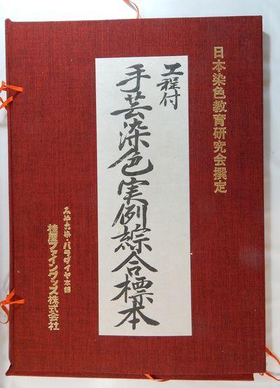 n.p.: Japan Dyeing Education Study Group, 1980. Hardcover. Fine. Elephant folio portfolio 15 by 25 i...