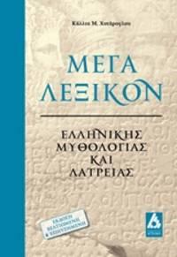 image of Mega lexicon hellenikes mythologias kai latreias