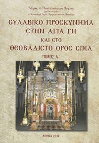 image of Evlaviko proskynema sten Hagia Ge kai sto theovadisto Oros Sina, tomoi A+B