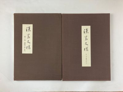 1976. An incomplete selection of volumes from the series Japanese Lacquer Designs, edited by Tsuda Y...