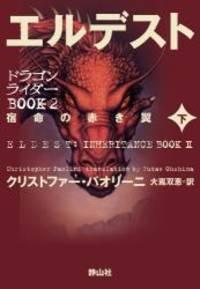 image of Eldest: Inheritance Series Book2 Vol. 2 of 2 (Japanese Edition)