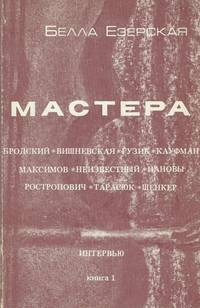 Mactepa (Mastera (The Artists - Collection of interviews)).