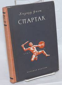 image of Spartak [Bulgarian translation of Spartacus]