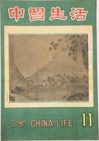 Zhongguo sheng huo / The China Life. No. 11  中國生活,11